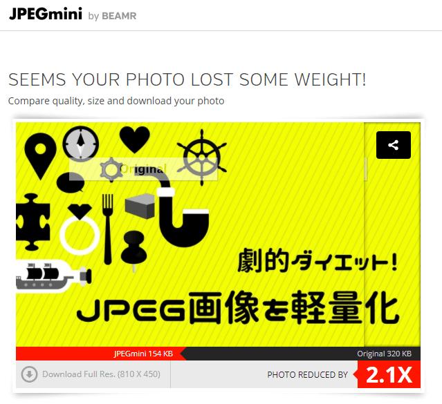 JPEGminiで166MBも減量!
