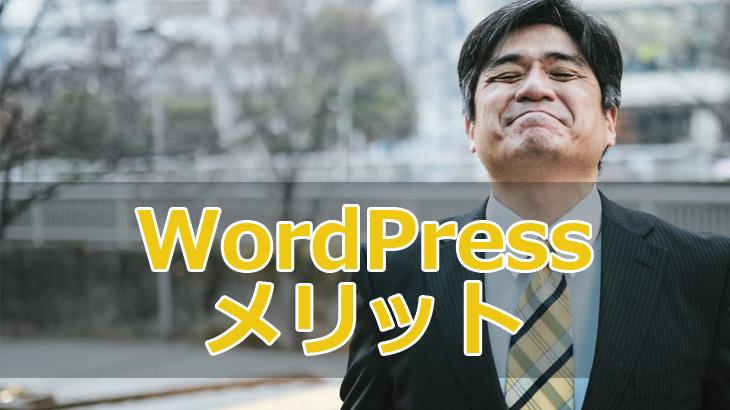 WordPressのメリット11選