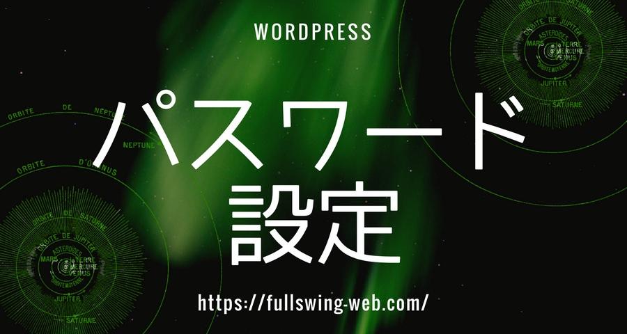 WordPressパスワード設定