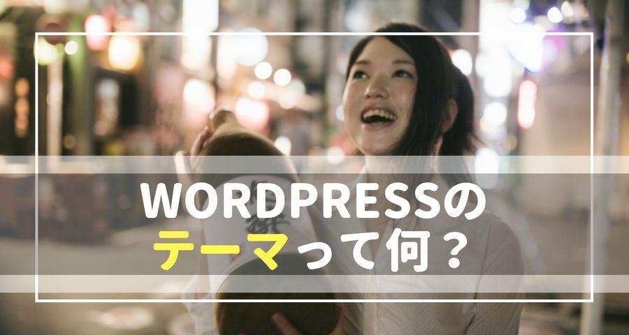 WordPressのテーマって何?