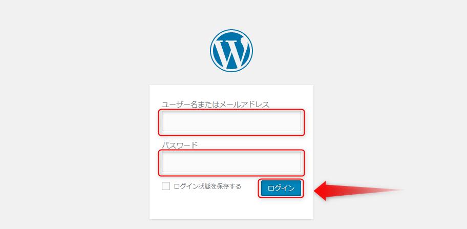 ユーザー名とパスワードを入力する